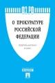 Федеральный закон о прокуратуре РФ №2202-1-ФЗ